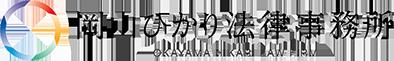 岡山ひかり法律事務所