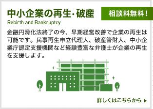 中小企業の再生・破産