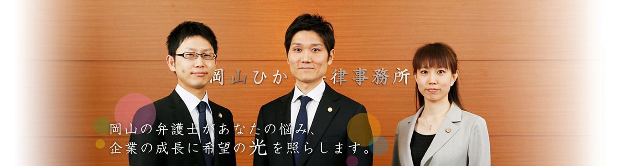 岡山の弁護士があなたの悩み、企業の成長に希望の光を照らします