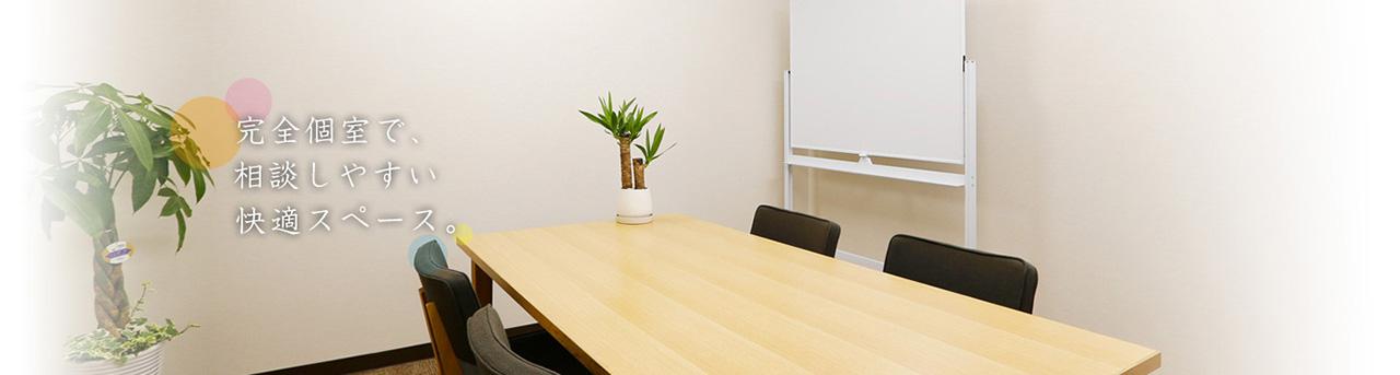 完全個室で相談しやすい快適スペース